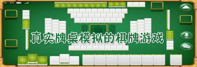 真实牌桌模拟的棋牌游戏推荐-真实牌桌模拟的棋牌游戏下载