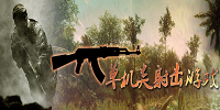 单机射击类游戏下载-好玩的单机射击类游戏推荐