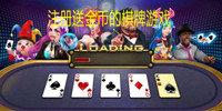 送注册金的棋牌游戏-体验送金币的棋牌游戏