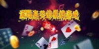 满局有奖的棋牌游戏下载-有满局奖励的棋牌游戏平台