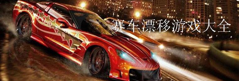 好玩的赛车漂移游戏-赛车漂移游戏下载-单机赛车漂移游戏大全