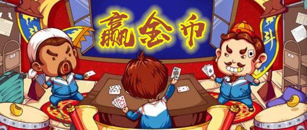 可以赢金币的斗地主游戏大全-可以赢金币的斗地主游戏下载