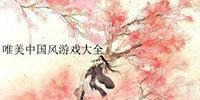 唯美中国风游戏大全-画风唯美的中国风游戏下载