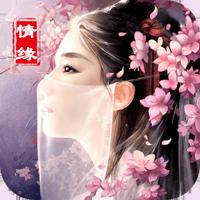 九州情缘录