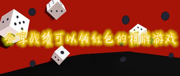分享战绩可以领红包的棋牌游戏