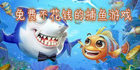 不花钱的捕鱼游戏-捕鱼游戏下载