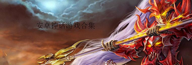 神话游戏下载-神话游戏推荐-中国神话游戏合集