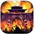 血战皇城之传奇霸业