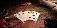 金币兑话费的棋牌游戏合集-金币能兑换话费的棋牌游戏推荐