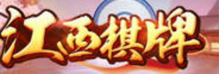 江西地区的棋牌游戏