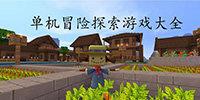 冒险探索游戏下载-单机冒险探索游戏推荐-单机冒险探索游戏大全
