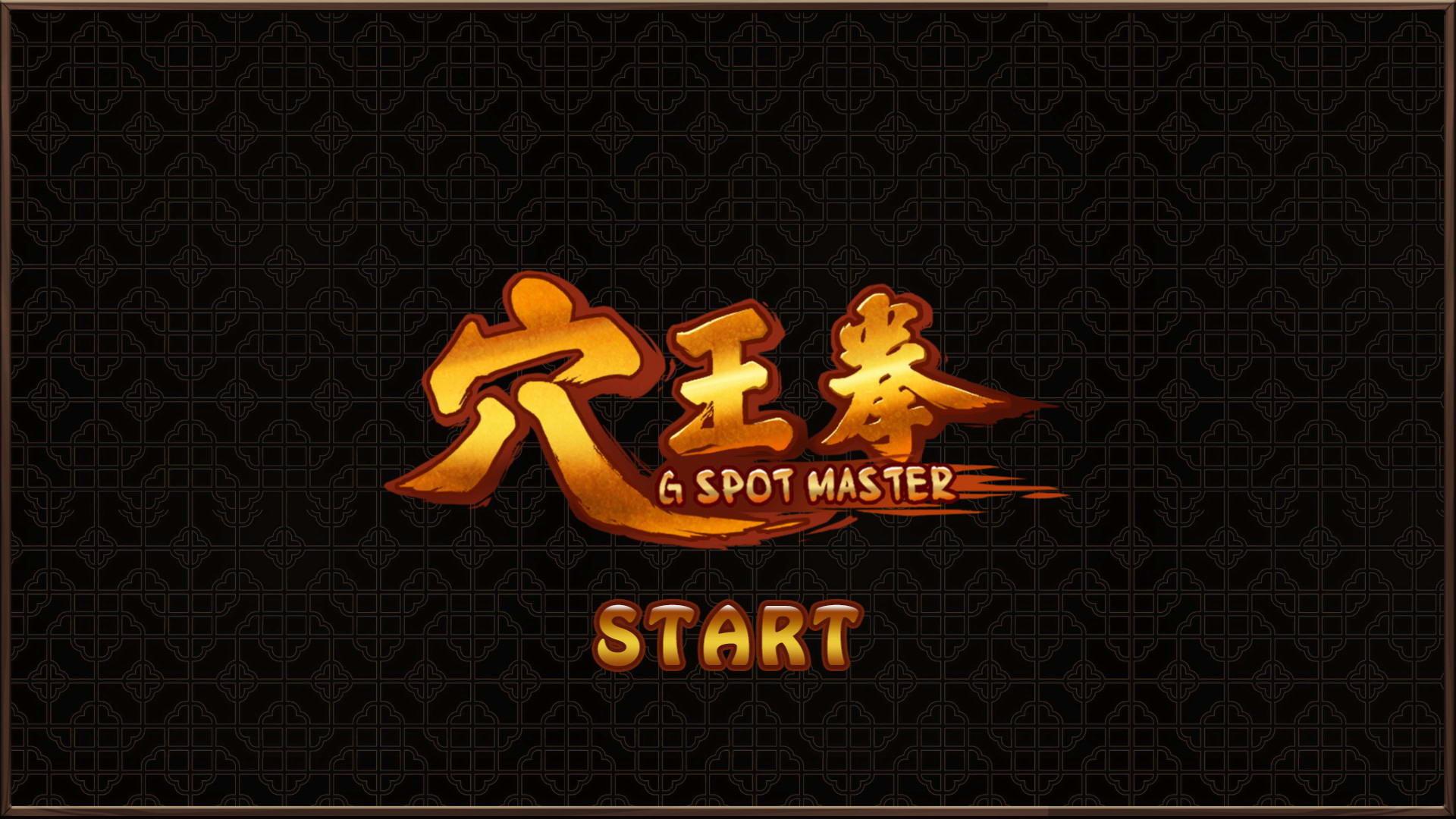 穴王拳:GSpot Master