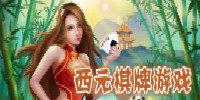 西元棋牌游戏下载-西元棋牌游戏合集