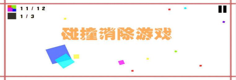 碰撞很多次会消失的游戏-同颜色球球碰撞消失的游戏-碰撞消除游戏合集