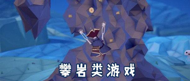 好玩的攀岩类手游大全-关于攀岩题材的手机游戏下载