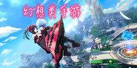 幻想类手游大全-关于幻想的游戏推荐-好玩的幻想题材游戏