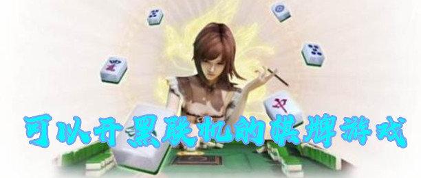 可以开黑联机的棋牌大全-能够开黑的棋牌游戏下载