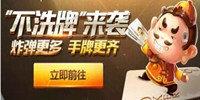 不洗牌的斗地主游戏-2019最火不洗牌斗地主游戏下载