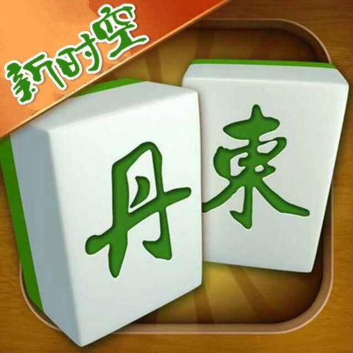 新时空丹东麻将棋牌