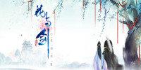 花与剑系列游戏大全-花与剑手游合集-花与剑的多个版本下载