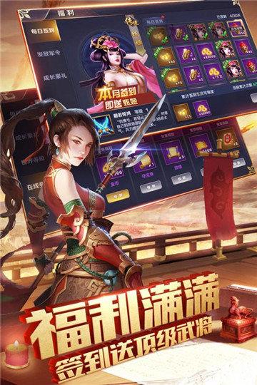 乱世三国志官网版