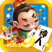 神人斗地主棋牌app