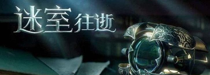 迷室往逝游戏合集-迷室往逝相关版本下载
