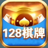 128棋牌换金版