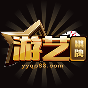 游艺棋牌官网版