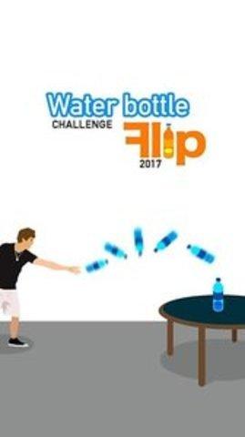 抛塑料瓶儿挑战