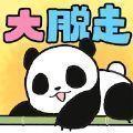大熊猫逃生