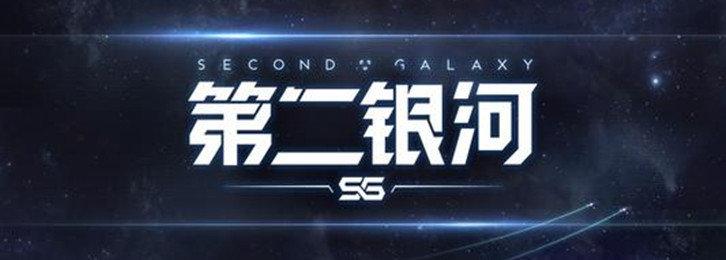 第二银河版本合集-第二银河正版手游-第二银河游戏大全