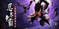 忍者必须死3版本合集-忍者必须死3游戏大全