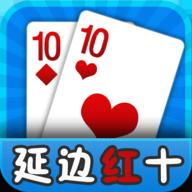 延边红十app