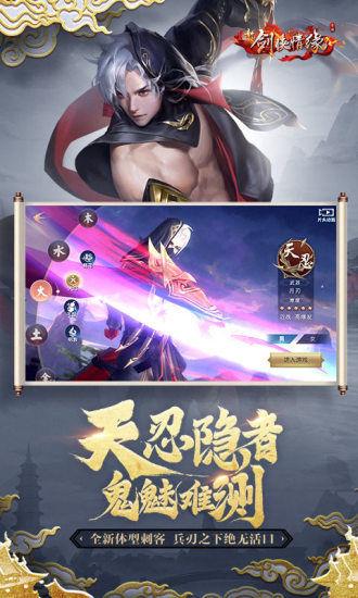 新剑侠情缘互通版