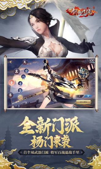 新剑侠情缘官网版