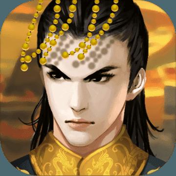 皇帝成长计划2腾讯版