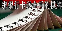 绑银行卡送金币的棋牌游戏-棋牌绑定银行卡送18游戏合集