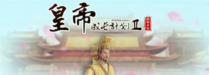 皇帝成长计划2游戏大全
