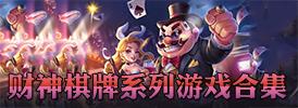 财神棋牌系列游戏合集-经典财神棋牌游戏合集