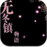 无冬镇物语中文版