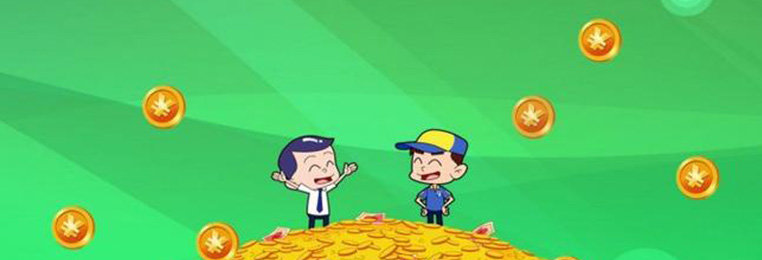 能刷金币赚钱的游戏大全-好玩的刷金币赚钱游戏推荐-2020赚钱游戏排行