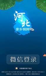 河北家乡棋牌安卓版