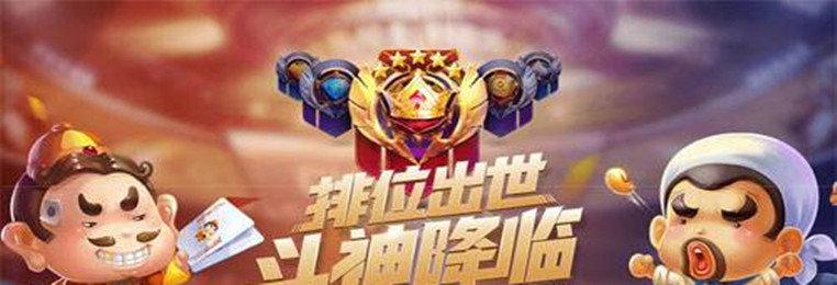 有排位赛的斗地主游戏合集-2020可以打排位赛的斗地主游戏