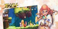 龙之勇士手游-龙之勇士所有版本合集-龙之勇士游戏大全