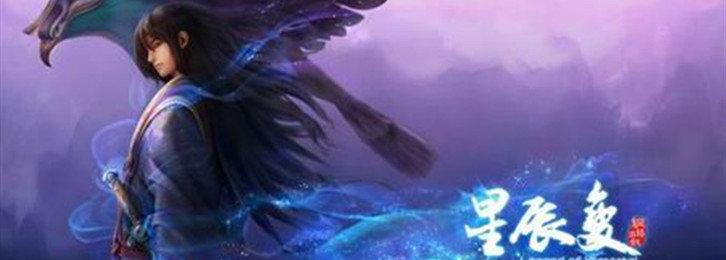 星辰变手游下载-星辰变游戏大全-星辰变版本合集