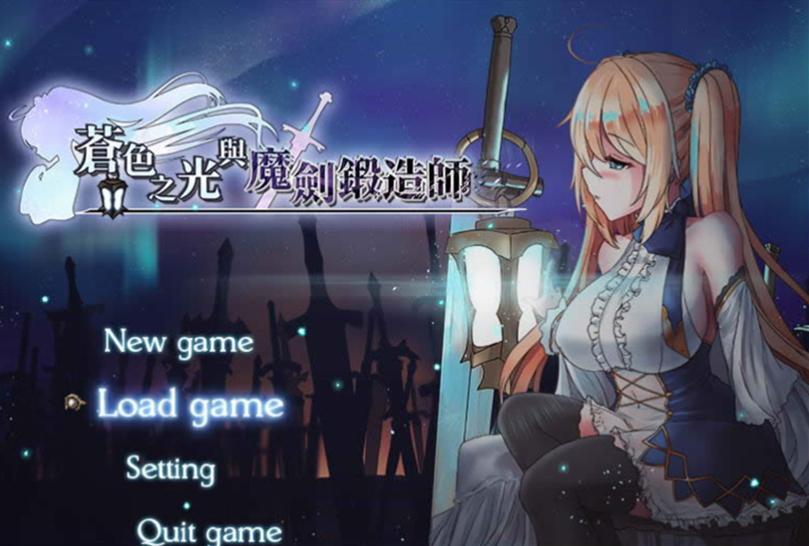 苍月之光和魔剑锻造师中文版
