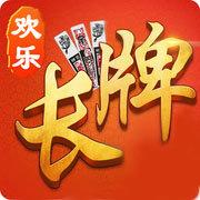 欢乐南通长牌官网版