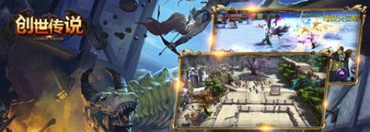 创世传说中文版-创世传说官网版游戏-创世传说手游大全