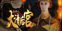 橙光皇帝游戏金手指破解版合集-橙光高度自由皇帝游戏破解版2020推荐